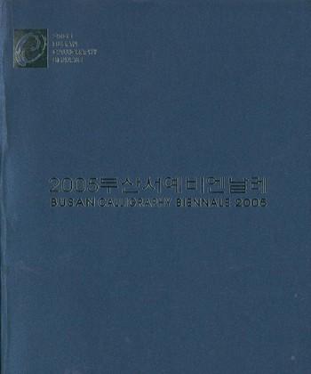 Busan Calligraphy Biennale 2005
