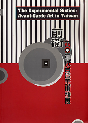 The experimental sixties: avant garde art in Taiwan