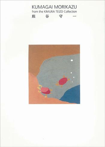 Kumagai Morikazu: From the Kimura Teizo Collection