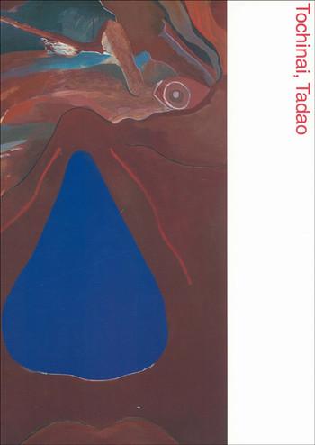 Tochinai, Tadao