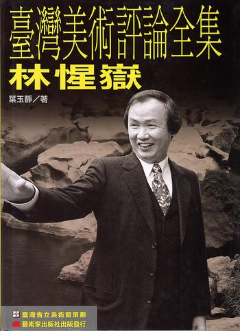 (Taiwan Art Criticism Series: Lin Hsingyueh )