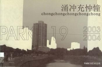 chongchongchongchongchong: PARK 19 2003-2004