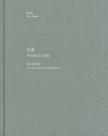 Guanxi: The Art of Conversations