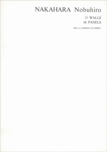 NAKAHARA Nobuhiro: 11 Walls 16 Panels