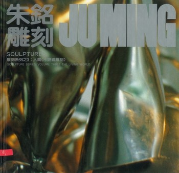 Ju Ming Sculptures - Sculpture series: Volume Three - The Living World