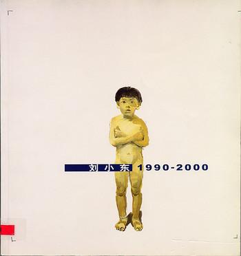 Liu Xiaodong 1990-2000