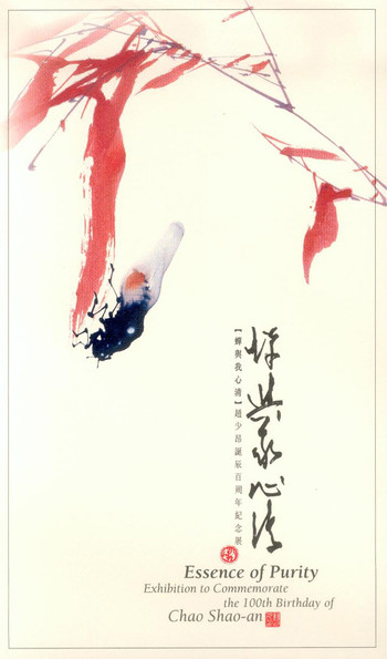 Essence of Purity - Exhibition to commemorate the 100th Birthday of Chao Shao-ang