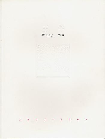 Wang Wu Solo Exhibition