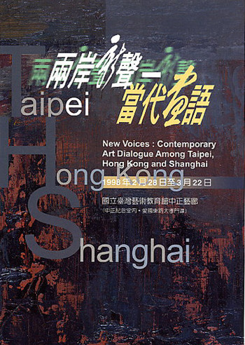 New Voices: Contemporary Art Dialogue Among Taipei, Hong Kong and Shanghai