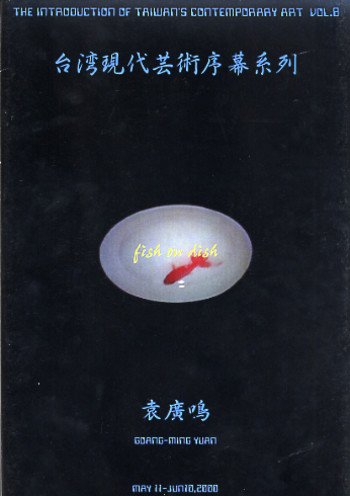 The Introduction of Taiwan Contemporary Art Vol.8: Goang-Ming YUAN