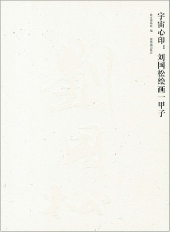 Universe in the Mind: 60 Years of Painting by Liu Guosong
