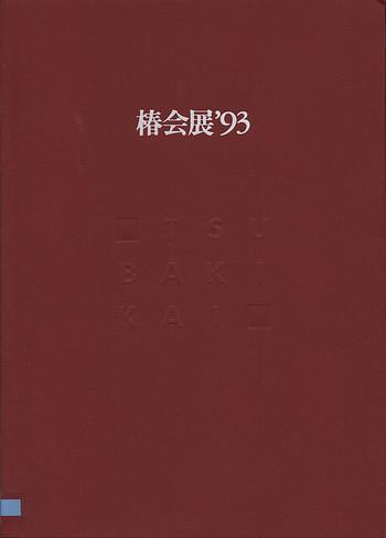 Tsubaki-Kai '93