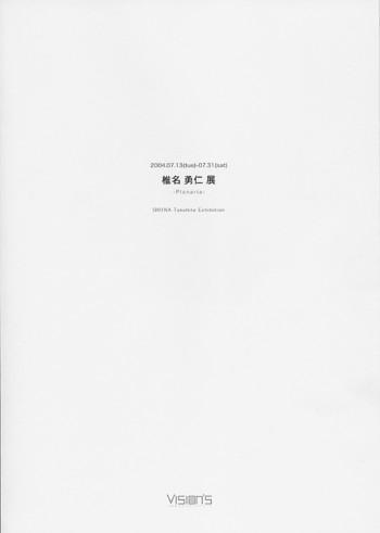 Planaria: SHIINA Takehito Exhibition
