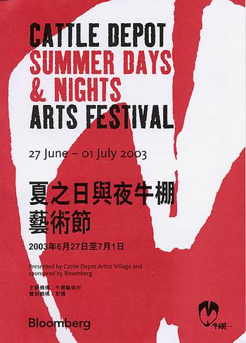 Cattle Depot Summer Days & Nights Arts Festival