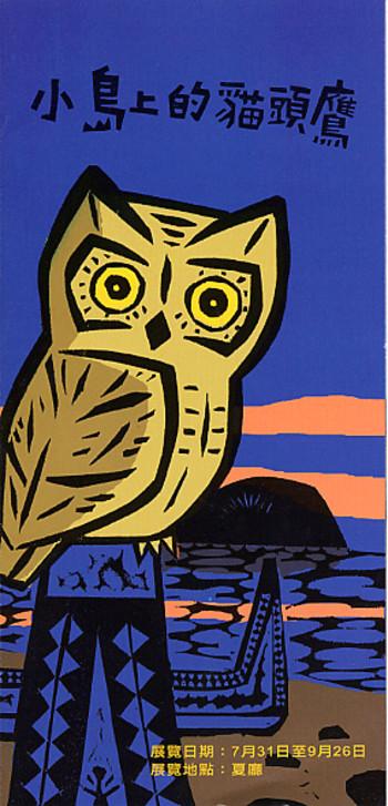 (Owl on an Island)