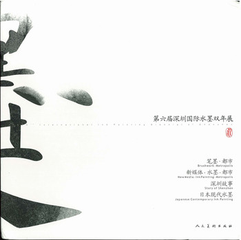The 6th International Ink Painting Biennial of Shenzhen (Set of 5 volumes)