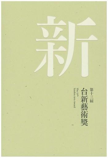 The 13th Taishin Arts Award