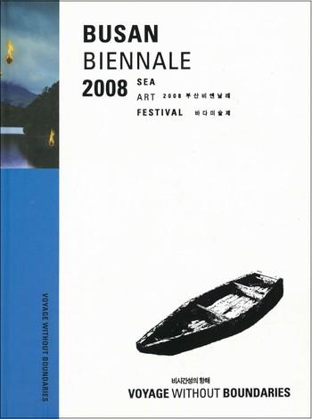 Busan Biennale 2008: Sea Art Festival: Voyage Without Boundaries