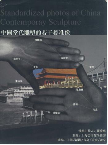 Standardized Photos of China Contemporay Sculpture
