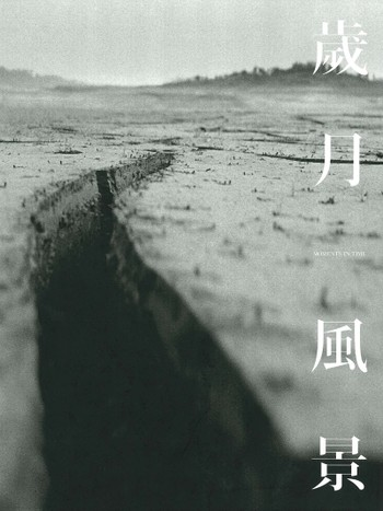 Moments in Time: The Photography of Chang Chaotang 1959-2005