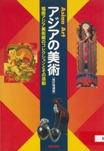 Asian Art: Collection and activities of the Fukuoka Asian Art Museum (Revised Edition)