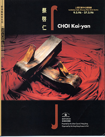 Hong Kong Artists Series --- Choi Kai-Yan