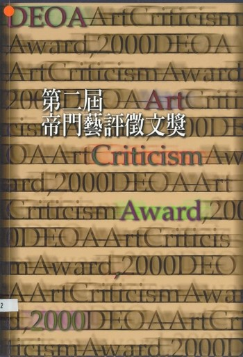 DEOA Art Criticism Award, 2000