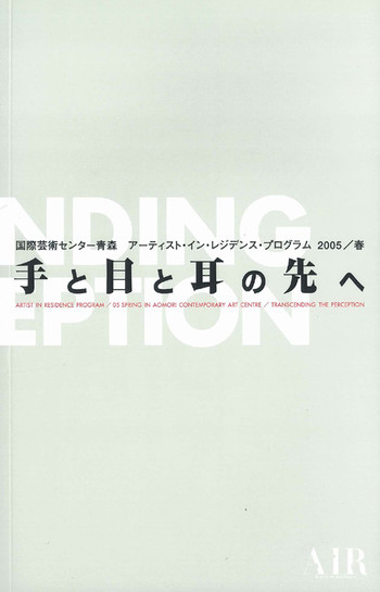Artist in Residence Program / 05 Spring in Aomori Contemporary Art Centre  / Transcending the Percep