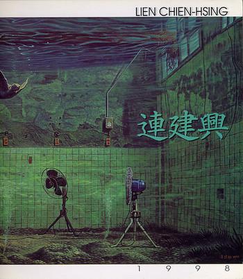 Lien Chien-Hsing