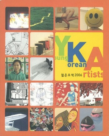 Young Korean Artists 2006