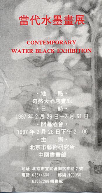 Contemporary Water Black Exhibition