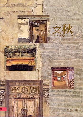 Wen Qiu