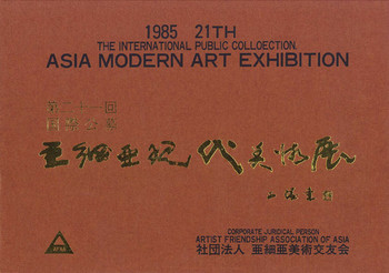1985 The 21st Asia Modern Art Exhibition