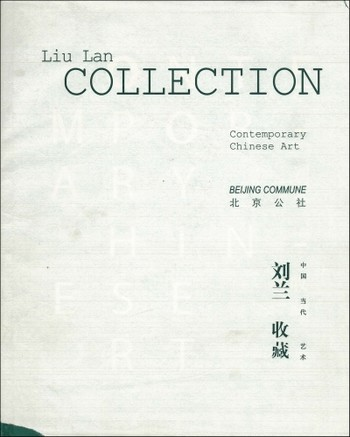 Liu Lan Collection: Contemporary Chinese Art