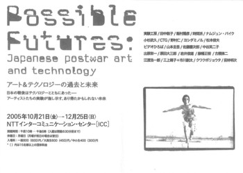 Possible Futures: Japanese postwar art and technology exhibition