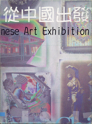 A New Chinese Art Exhibition