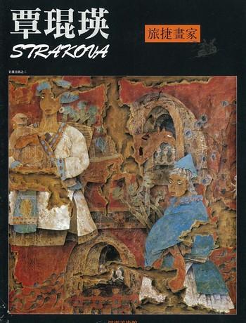Tan Kunying: Strakova