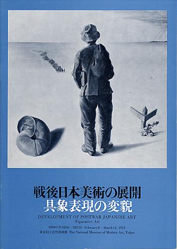Development of Postwar Japanese Art: Figurative Art
