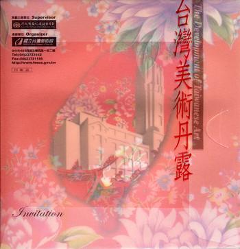 The Development of Taiwanese Art