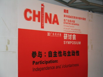 (Chinese Pavilion at Guangdong Museum - The 50th Venice Biennale)