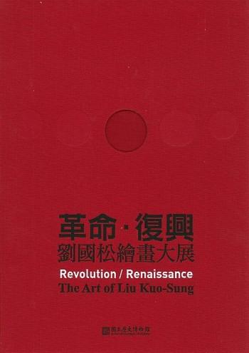 Revolution / Renaissance: The Art of Liu Kuo-Sung