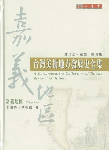 A Comprehensive Collection of Taiwan Regional Art History - Chiayi Area
