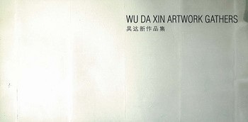 Wu Da Xin Artwork Gathers