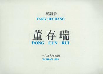Yang Jiechang solo exhibition: recreate 'Dong Cun Rui'