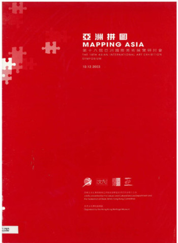 Mapping Asia: The 18th Asian International Art Exhibition Symposium