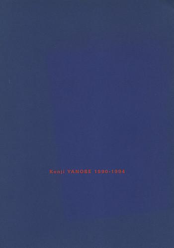 Kenji Yanobe 1990-1994