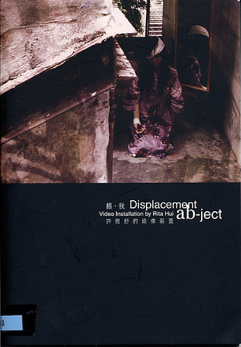 Displacement Ab-ject: Video Installation by Rita Hui