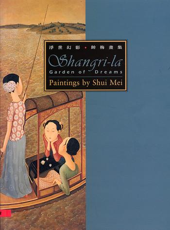 Shangri-la: Garden of Dreams. Paintings by Shui Mei