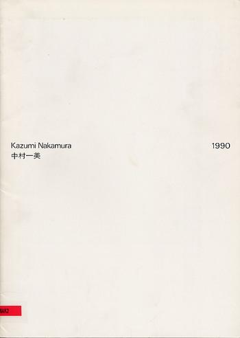 Kazumi Nakamura