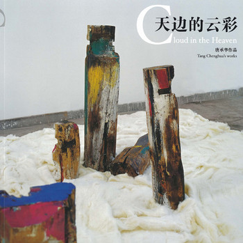 Cloud in the Heaven: Tang Chenghua's Works